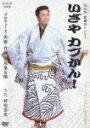 NHK からだであそぼ::決定版 歌舞伎たいそう いざやカブかん!