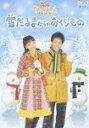 NHKおかあさんといっしょ ウィンタースペシャル::雪だるまからのおくりもの