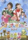 NHK おかあさんといっしょ ファミリーコンサート::さがそう!3つのプレゼント