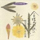日本合唱曲全集::合唱のためのコンポジション 間宮芳生 作品集 [ 間宮芳生 ]