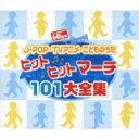 JーPOP・TVアニメ・こどものうた ヒットヒットマーチ101大全集