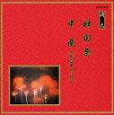 邦楽舞踊シリーズ 清元::神田祭/申酉(おまつり) [ (伝統音楽) ]