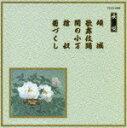 邦楽舞踊シリーズ 長唄::傾城/歌舞伎踊/関の小万/槍奴/菊づくし [ (伝統音楽) ]