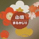 小唄まるかじり(2CD) [ (伝統音楽) ]