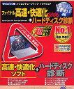 ファイナル高速・快適化2006 PRO+ハードディスク診断