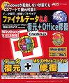 ファイナルデータ 8.0 復元+Office修復