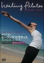 福井千里のヒーリング・ピラティス パーフェクトダイエット DVD-BOX