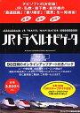 JRトラベルナビゲータ Vol.22
