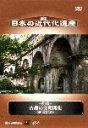 日本の近代化遺産 第4巻 古都の文明開化 京都の近代化遺産