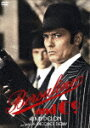 【送料無料】ボルサリーノ 2 ニューマスター版