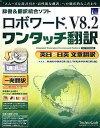 ロボワード V8.2 for Windows ワンタッチ翻訳