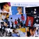 三枝夕夏 IN d-best Smile Tears 三枝夕夏 IN db
