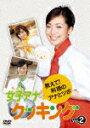 【送料無料】【セール特価】女子アナクッキング 教えて!料理のアナとツボ Vol.2