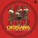 OKINAWA スウィート・ガール・グループス (ベスト・オブ・マルタカ・レコーディングス) [ (オムニバス) ]