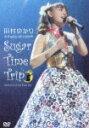 田村ゆかり さまぁらいぶ2004 sugar time trip LIVE DVD 田村ゆかり