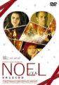 NOEL-ノエル- 星降る夜の奇跡