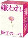 ドラマ版 嫌われ松子の一生 Vol.1〜6 DVD-BOX [ 内山理名 ]