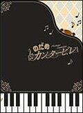 のだめカンタービレ_DVD?BOX〈6枚組〉