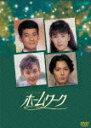 ホームワーク DVD-BOX
