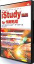 iStudy BB for 情報処理 テクニカルエンジニア データベース 午後試験対策