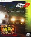 頭文字D Second Stage 〜タイピング関東最速プロジェクト〜