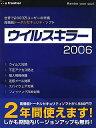 ウイルスキラー2006