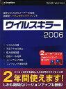 ウイルスキラー2006 2ユーザーパック