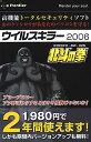 ウイルスキラー2006 北斗の拳