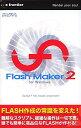 イープライスシリーズ FlashMaker2