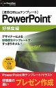 powerpoint テンプレート 画像