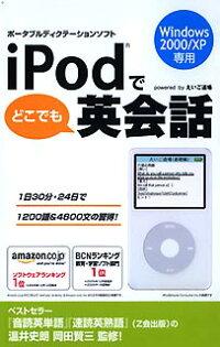 アイポッド ソフト