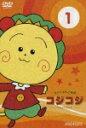 コジコジ 〜COJI COJI〜 1