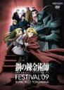 鋼の錬金術師 Festival '09