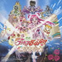 映画Yes!プリキュア5GoGo!お菓子の国のハッピーバースディ♪オリジナル・サウンドトラック
