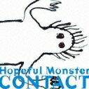ホープフル・モンスター