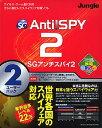 SGアンチスパイ2 2ユーザーパック