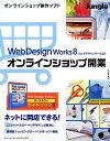 Web Design Works 8 オンラインショップ開業 ガイドブック付き