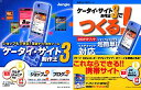 ケータイ・サイト制作王3 ガイドブック付き