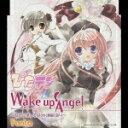 TVアニメーション『ぴたテン』OPテーマ::Wake up Angel ?ねがいましては∞(無限)なり? [ Funta ]