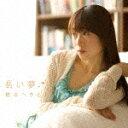 椎名へきる 3rdシングル(CD+DVD)