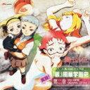 TVアニメ『舞-HiME』ドラマCD::実録!『裏』風華学園史 第二章