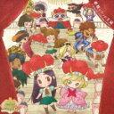 TVアニメ『姫様ご用心』ドラマバラエティアルバム::姫様と9つの王冠 [ (アニメーション) ]