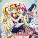 TVアニメ『宇宙をかける少女』CDドラマ Vol.1::「スターダスト☆チャイム」 [ (ドラマCD