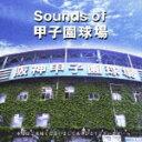 Sounds of 甲子園球場 [ (趣味/教養) ]