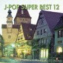 オルゴール J-POP SUPER BEST 12 [ (オルゴール) ]