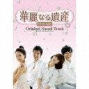 【送料無料】韓国ドラマ「<strong>華麗なる遺産</strong>」オリジナル・サウンド・トラック(CD+DVD)