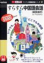 すらすら中国語会話 (英会話付) for PocketPC