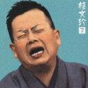 桂文珍7-「鷺捕り」・「不動坊」 [ 桂文珍 ]