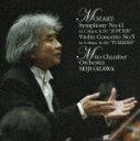 モーツァルト:交響曲第41番「ジュピター...