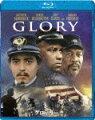 グローリー【Blu-ray】